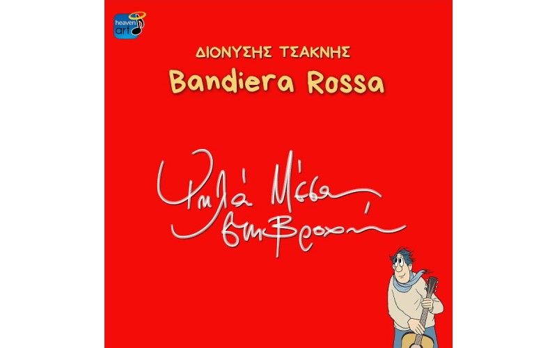 Τσακνής Διονύσης - Bandiera Rossa / Ψηλά μέσα στη βροχή