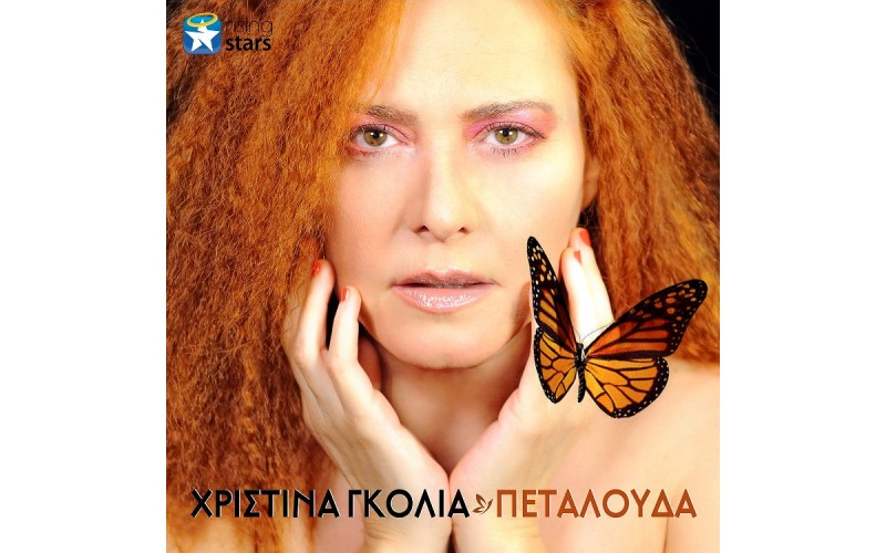 Γκόλια Χριστίνα - Πεταλούδα