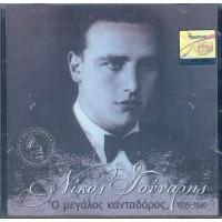 Γούναρης Νίκος - Ο μεγάλος κανταδόρος 1935-1940