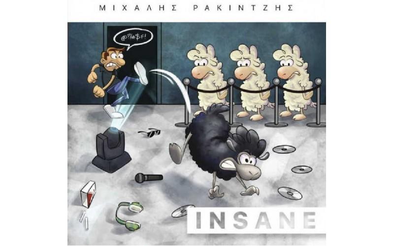 Ρακιντζής Μιχάλης - Insane