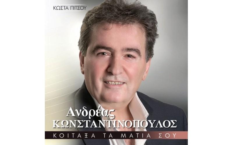 Κωνσταντινόπουλος Ανδρέας - Κοίταξα τα μάτια σου