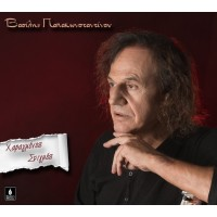Παπακωνσταντίνου Βασίλης - Χαραγμένες στιγμές (LP+ΔΩΡΟ CD)