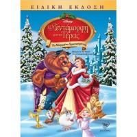Η Πεντάμορφη και το τέρας: Μαγεμένα Χριστούγεννα (The Beauty & The Beast The Enchanted Christmas)