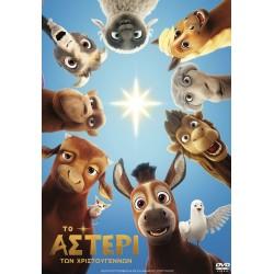 Το αστέρι των Χριστουγέννων (The Star)