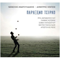 Ανδρουλιδάκης Μανόλης / Λέντζος Δημήτρης - Παράξενο τσίρκο