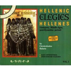 Χάλαρης Χριστόδουλος - Ελληνικές Ελεγίες