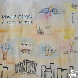 Γεωργίου Μιχάλης - 7 Ιστορίες της πόλης