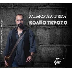 Αντωνίου Αλέξανδρος - Κόλπο γκρόσο