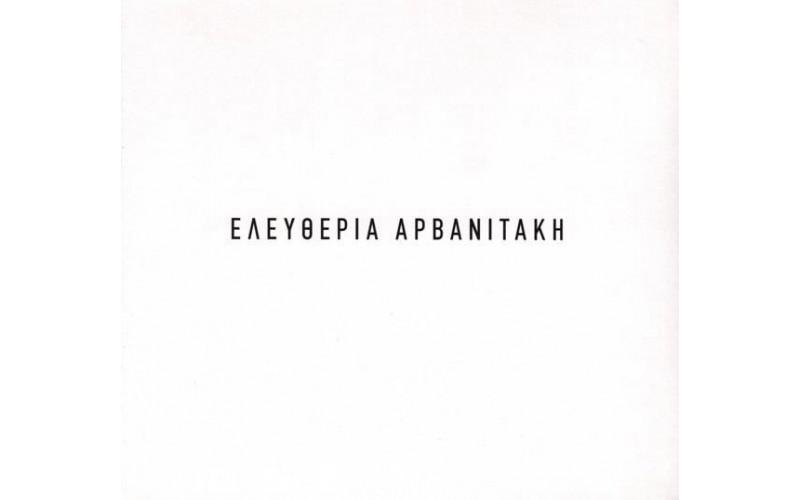Αρβανιτάκη Ελευθερία (CD Single)