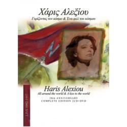 Αλεξίου Χάρις - Γυρίζοντας Τον Κόσμο & Ένα Φιλί Του Κόσμου  Live ΄92-97 Complete Edition