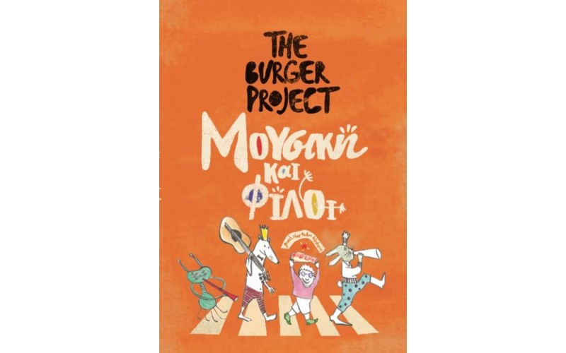 The Burger Project – Μουσικοί και Φίλοι