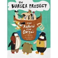 The Burger Project –  Στην Κιβωτό Στις Οκτώ
