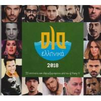 Ολα Ελληνικά 2018