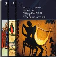 Χάλαρης Χριστόδουλος - Ιστορία της αρχαίας Ελληνικής και της Βυζαντινής μουσικής