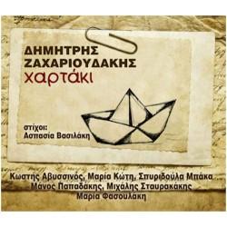 Ζαχαριουδάκης Δημήτρης - Χαρτάκι
