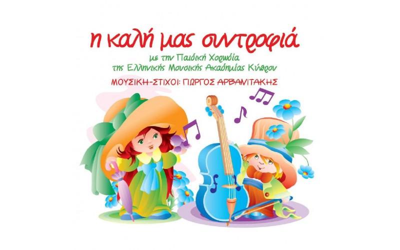 Αρβανιτάκης Γιώργος - Η καλή μας συντροφιά