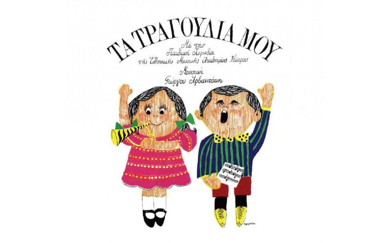 Αρβανιτάκης Γιώργος - Τα τραγούδια μου