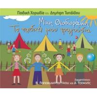 Παιδική χορωδία Δημήτρη Τυπάλδου - Μίκη Θεοδωράκη: Τα παιδικά μου τραγούδια
