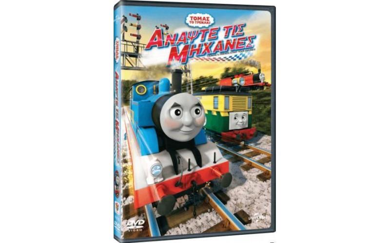 Τόμας το Τρενάκι: Ανάψτε τις μηχανές (Thomas & Friends: Start your Engines)