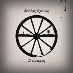 Αρτινός Στάθης - Ο κύκλος