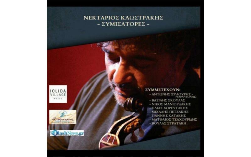 Κλωστράκης Νεκτάριος - Συμισάτορες
