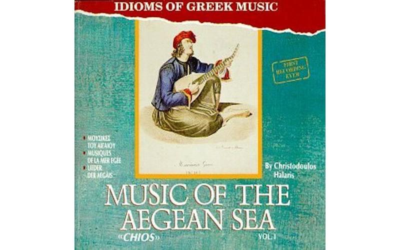 Χάλαρης Χριστόδουλος - Μουσική του Αιγαίου 1