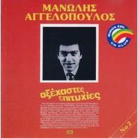 Αγγελόπουλος Μανώλης - Αξέχαστες επιτυχίες No2