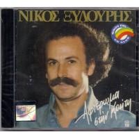 Ξυλούρης Νίκος - Αφιέρωμα στην Κρήτη