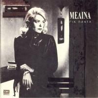 Μερκούρη Μελίνα - Για πάντα