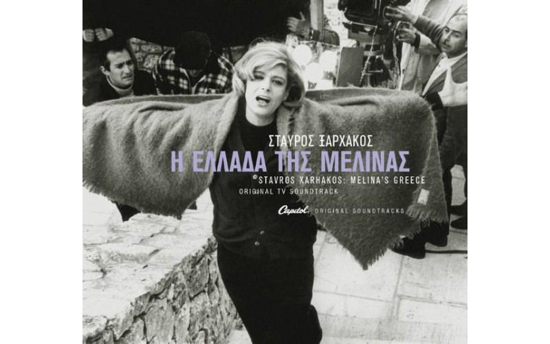 Μερκούρη Μελίνα / Ξαρχάκος Σταύρος - Η Ελλάδα της Μελίνας O.S.T.