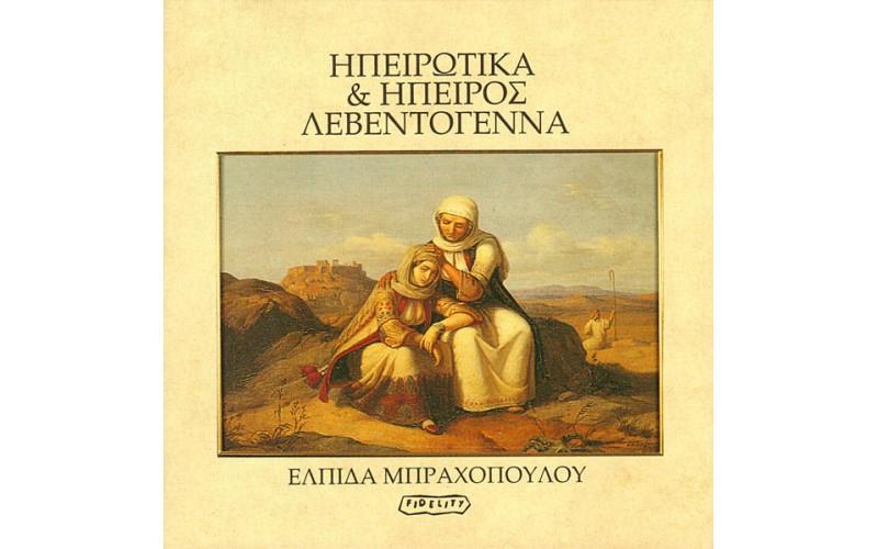 Μπραχοπούλου Ελπίδα - Ηπειρώτικα & Ηπειρος Λεβεντογέννα