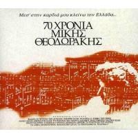 Θεοδωράκης Μίκης - 70 χρόνια
