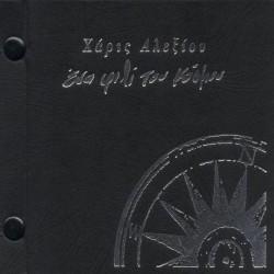 Αλεξίου Χάρις - Ενα φιλί του κόσμου