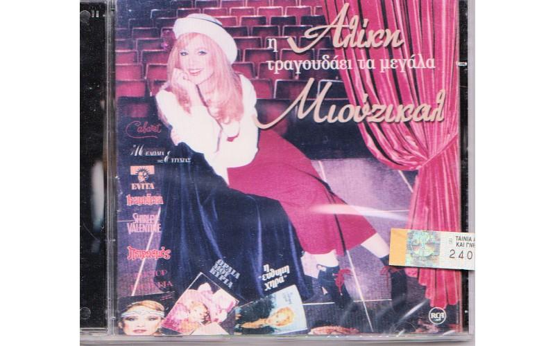 Βουγιουκλάκη Αλίκη - Η Αλίκη τραγουάει τα μεγάλα Μιούζικαλ