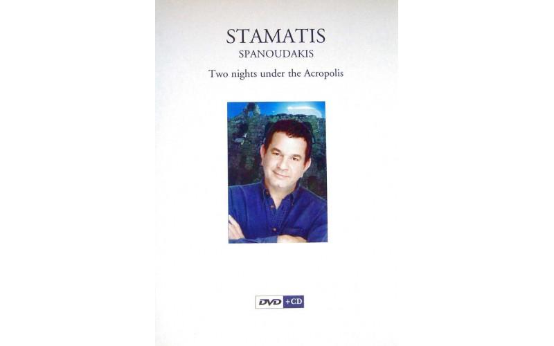 Σπανουδάκης Σταμάτης  - Δυό βραδιές στο Ηρώδειο