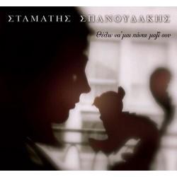 Σπανουδάκης Σταμάτης - Θέλω να 'μαι πάντα μαζί σου