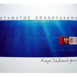 Σπανουδάκης Σταμάτης - Χαίρε θάλασσα μου
