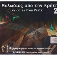 Πυθαρούλης Βαγγέλης - Μελωδίες από την Κρήτη 2 (Ορχηστρική Κρητική Μουσική)