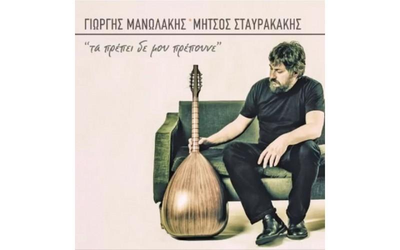 Μανωλάκης Γιώργος / Σταυρακάκης Μήτσος - Τα πρέπει δεν μου πρέπουνε