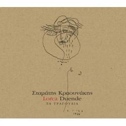 Κραουνάκης Σταμάτης - Duente / Τα τραγούδια του Λόρκα