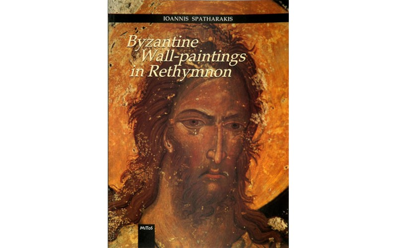 Σπαθαράκης Ιωάννης - Byzantine Wall-Paintings in Rethymnon