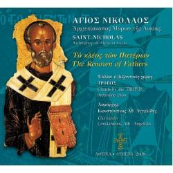 Αγιος Νικόλαος Αρχιεπίσκοπος Μύρων της Λυκίας - Το κλέος των Πατέρων