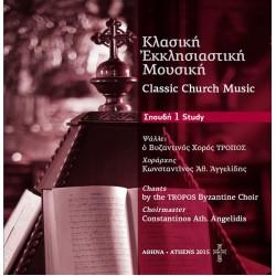 Βυζαντινός Χορός 'Τρόπος' - Κλασσική Εκκλησιαστική Μουσική: Σπουδή 1