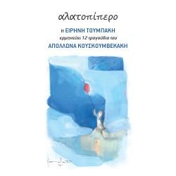 Τουμπάκη Ειρήνη / Κουσκουμβεκάκης Απόλλων -    Αλατοπίπερο