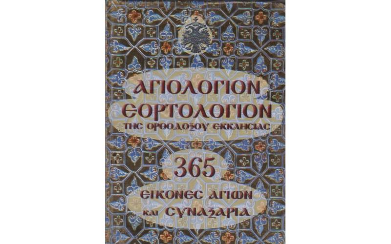 Αγιολόγιον / Εορτολόγιον της Ορθοδόξου Εκκλησίας