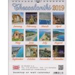 Ημερολόγιο τοίχου / επιτραπέζιο 2019: Θεσσσαλονίκη