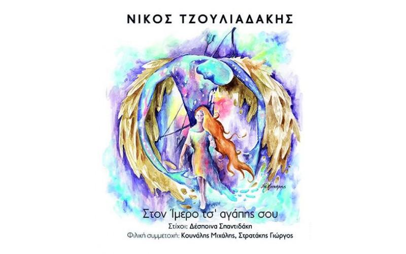 Στρατάκης Νίκος & Γιώργος - Το κοπέλι και ο δράκος