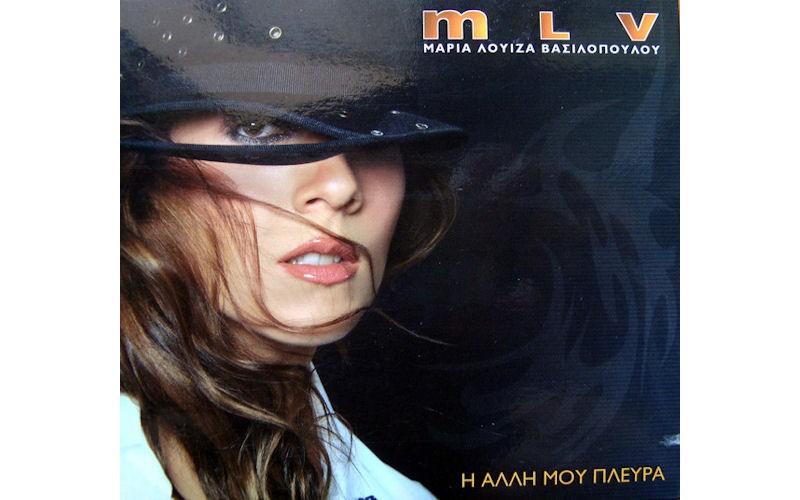 Βασιλοπούλου Μαρία Λουίζα MLV - Η άλλη μου πλευρά