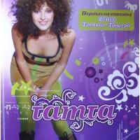 Τάμτα - Τάμτα