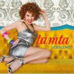 Tamta - Αγάπησέ με (Τάμτα)